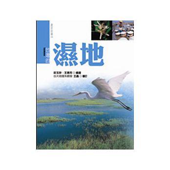 台灣的濕地(新版)
