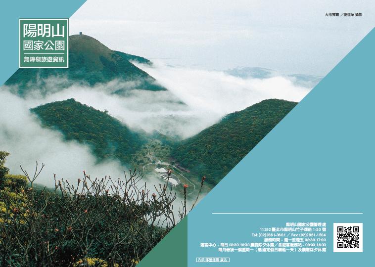 陽明山國家公園無障礙旅遊資訊