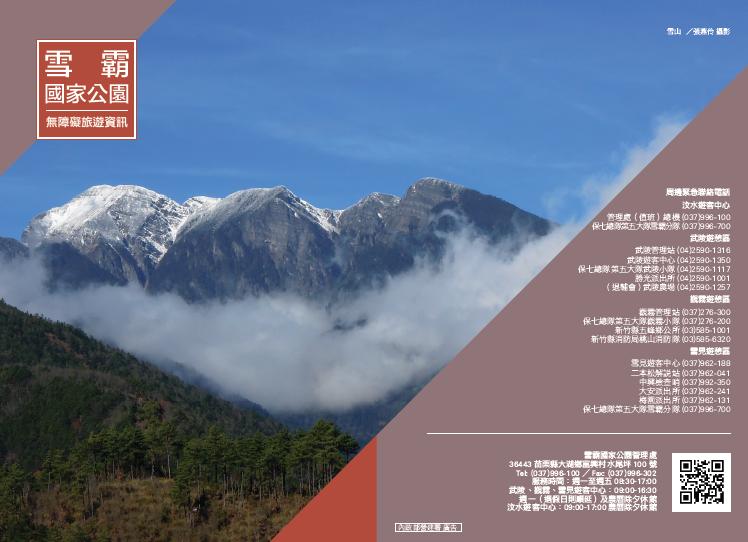 雪霸國家公園無障礙旅遊資訊