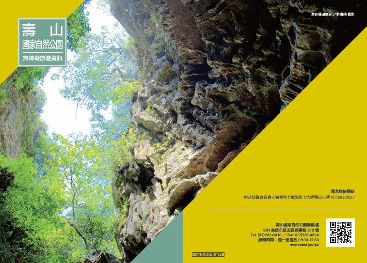 壽山國家自然公園無障礙旅遊資訊