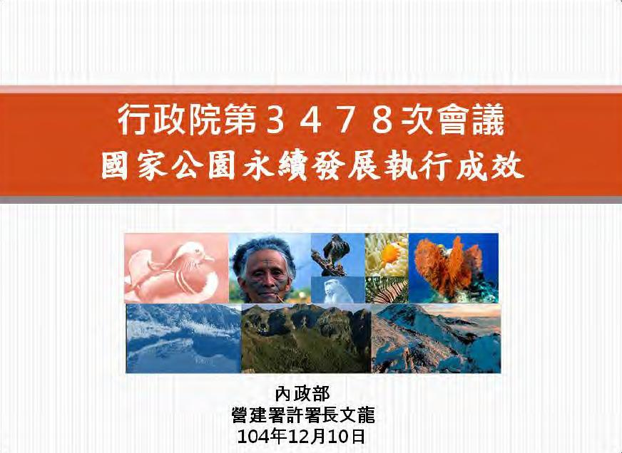 2015國家公園永續發展執行成效