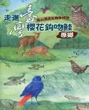 《走進臺灣櫻花鉤吻鮭原鄉─高山溪流生物多樣性》封面