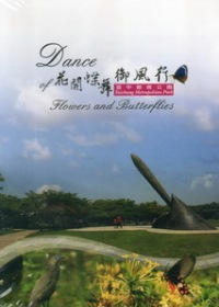 花開蝶舞御風行─臺中都會公園(DVD)
